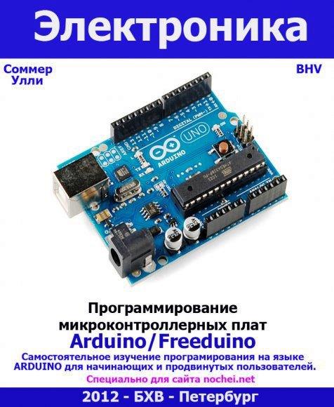 Arduino Mega 8x8x8 RGB LED Wrfel