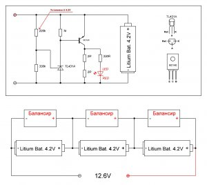 Схема очень простого балансира, для правильной зарядки литиевых аккумуляторов.